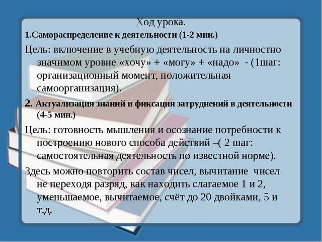 Ход урока. 1.Самораспределение к деятельности (1-2 мин.) Цель: включение в уч...