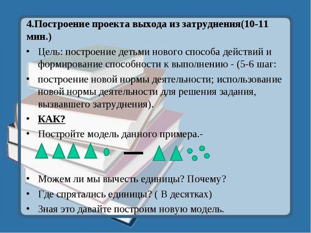 4.Построение проекта выхода из затруднения(10-11 мин.) Цель: построение детьм...
