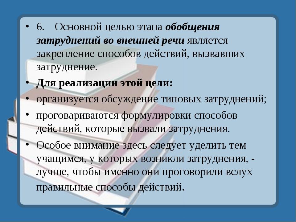6.Основной целью этапа обобщения затруднений во внешней речи является закреп...