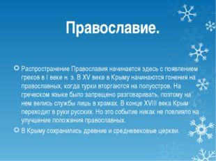 Православие. Распространение Православия начинается здесь с появлением греко