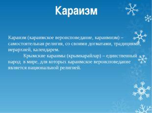 Караизм (караимское вероисповедание, караимизм) – самостоятельная религия, со