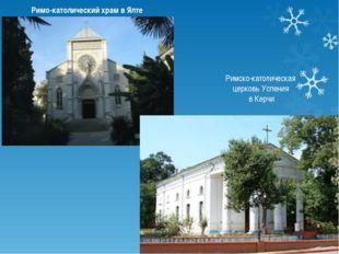 Римо-католический храм в Ялте Римско-католическая церковь Успения в Керчи