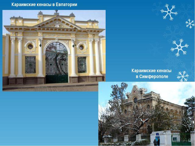 Караимские кенасы в Евпатории Караимские кенасы в Симферополе