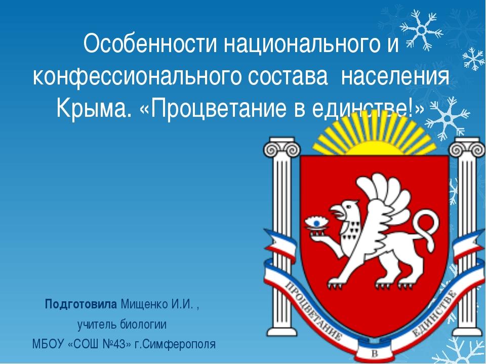 Особенности национального и конфессионального состава населения Крыма. «Процв...