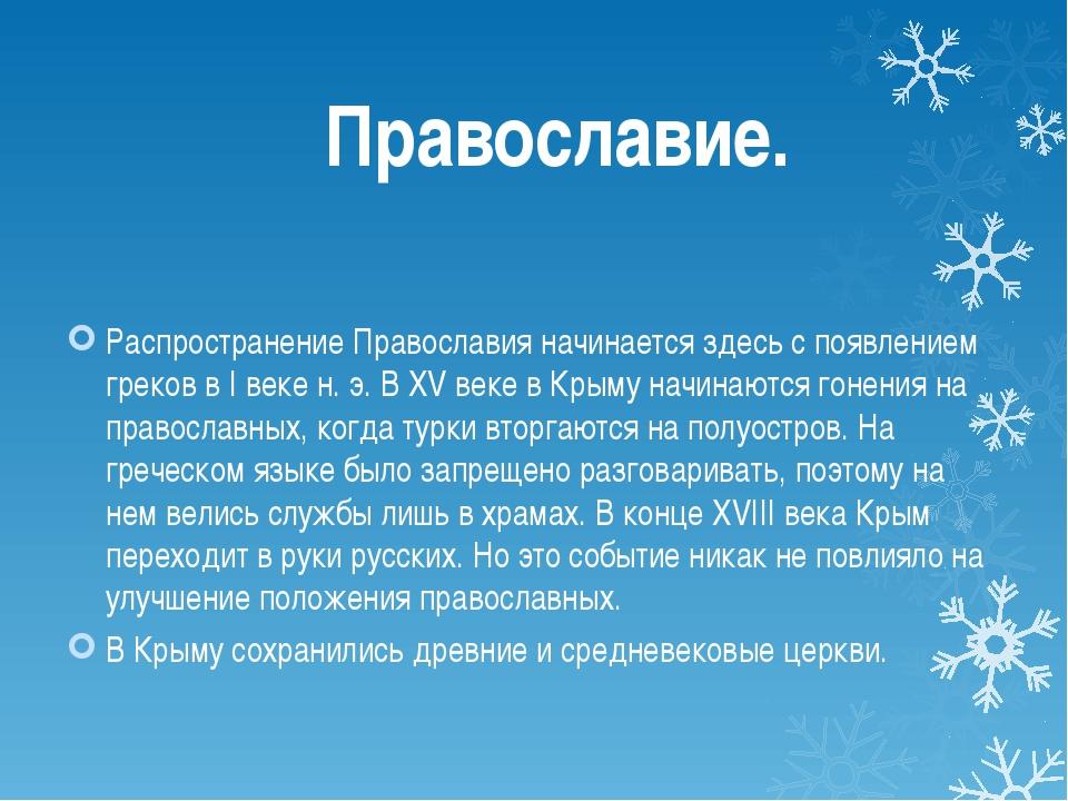 Православие. Распространение Православия начинается здесь с появлением греко...