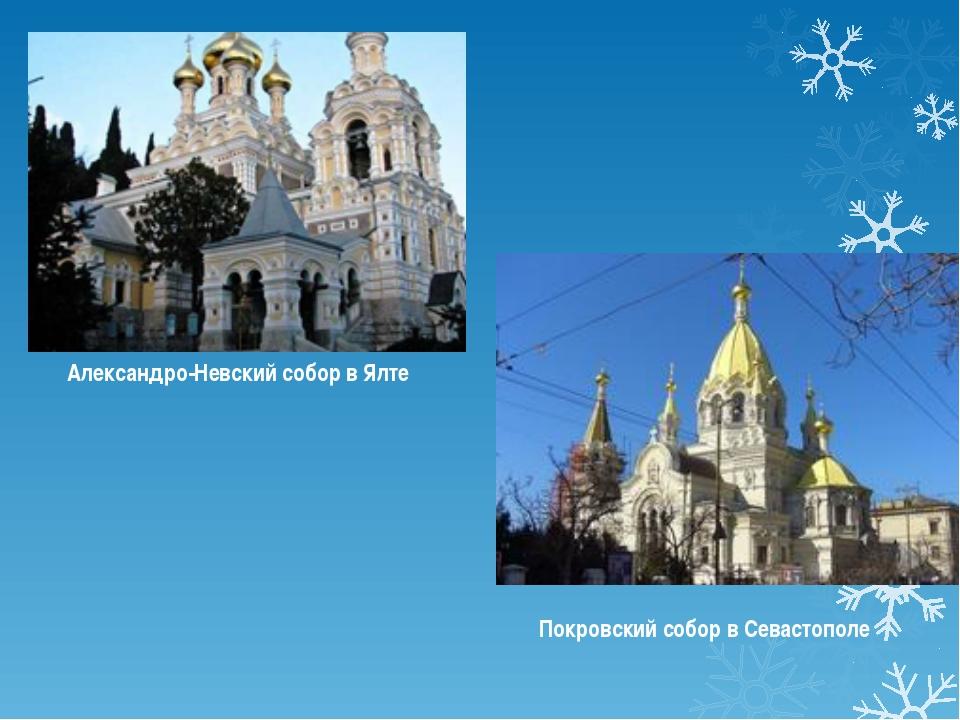 Покровский собор в Севастополе Александро-Невский собор в Ялте