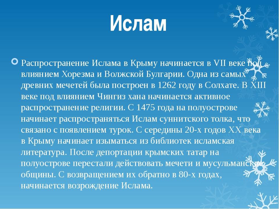 Ислам Распространение Ислама в Крыму начинается в VII веке под влиянием Хорез...