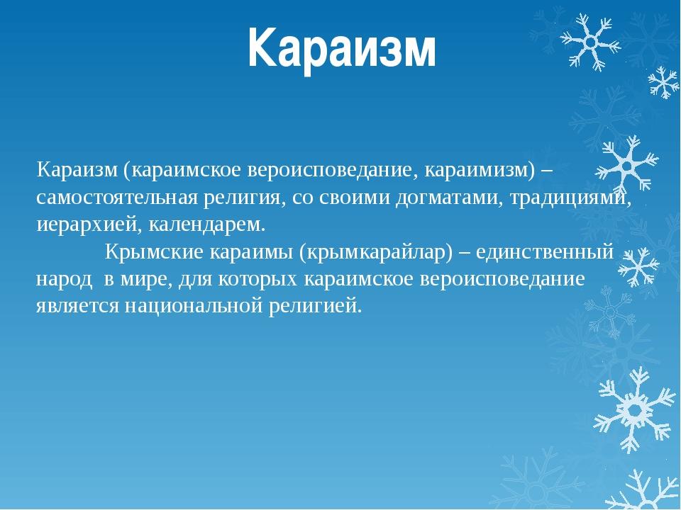 Караизм (караимское вероисповедание, караимизм) – самостоятельная религия, со...