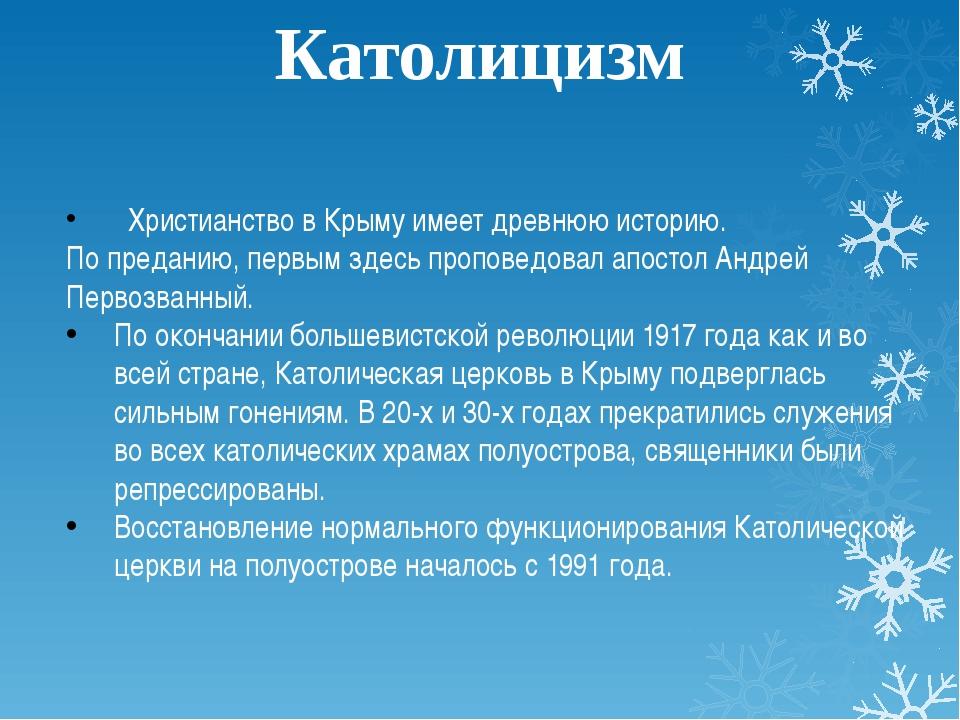 Христианствов Крыму имеет древнюю историю. По преданию, первым здесь пропо...