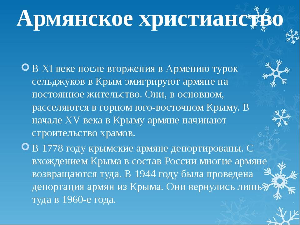 Армянское христианство В XI веке после вторжения в Армению турок сельджуков в...