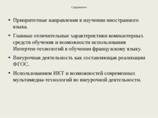 Содержание: Приоритетные направления в изучении иностранного языка. Главные о