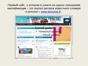 Первый сайт, о котором я узнала на курсах повышения квалификации – это портал