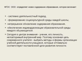 ФГОС ООО определяет новое содержание образования, которое включает: - систем