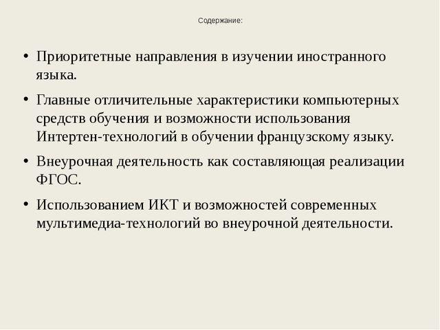 Содержание: Приоритетные направления в изучении иностранного языка. Главные о...