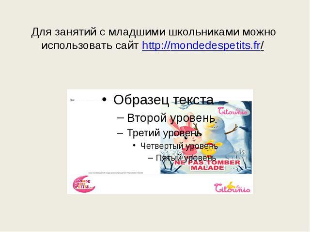 Для занятий с младшими школьниками можно использовать сайт http://mondedespe...