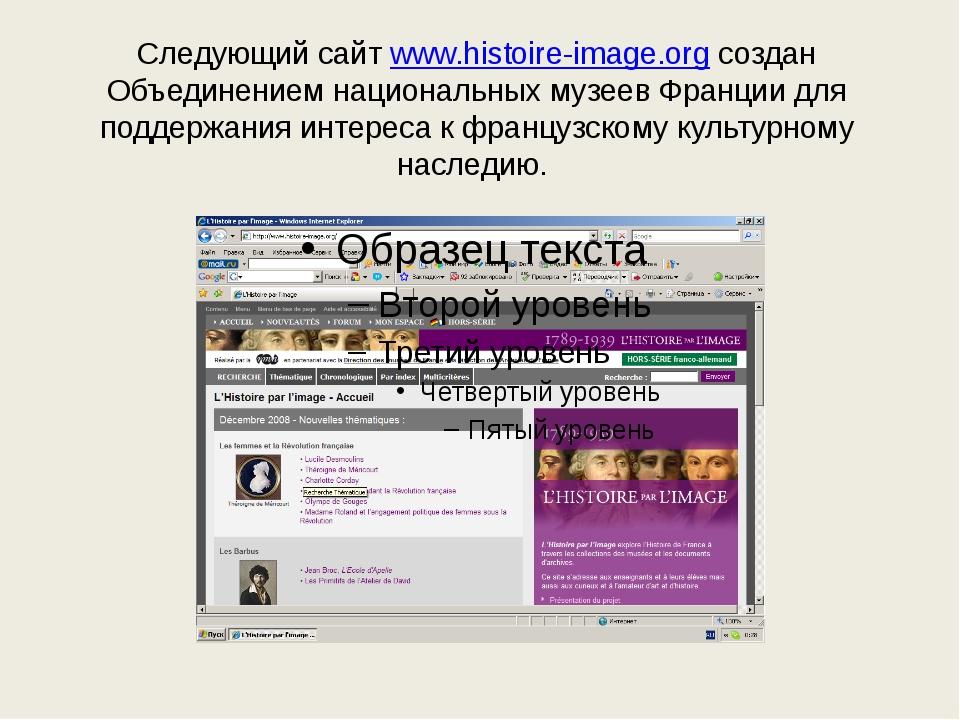 Следующий сайт www.histoire-image.org создан Объединением национальных музеев...
