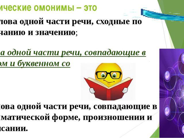 1.Лексические омонимы – это А. слова одной части речи, сходные по звучанию и...