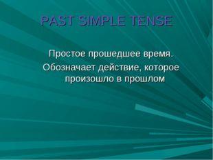 PAST SIMPLE TENSE Простое прошедшее время. Обозначает действие, которое произ