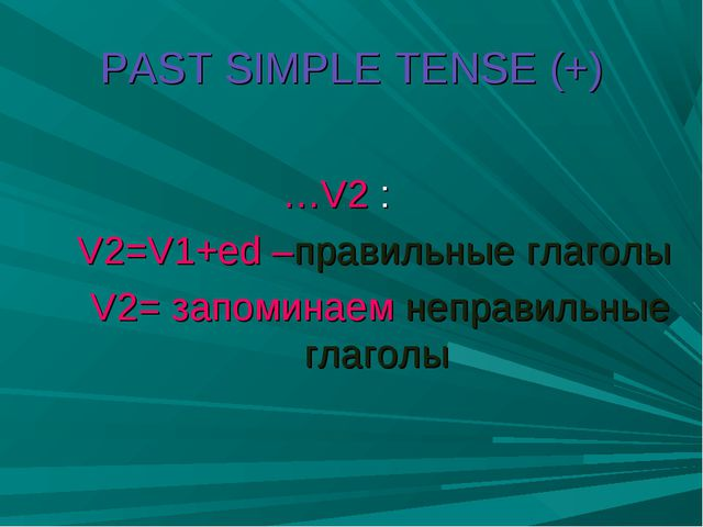 PAST SIMPLE TENSE (+) …V2 : V2=V1+ed –правильные глаголы V2= запоминаем непра...