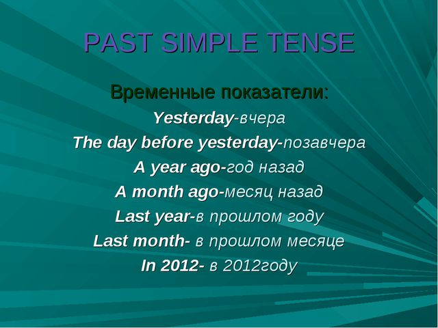 PAST SIMPLE TENSE Временные показатели: Yesterday-вчера The day before yester...