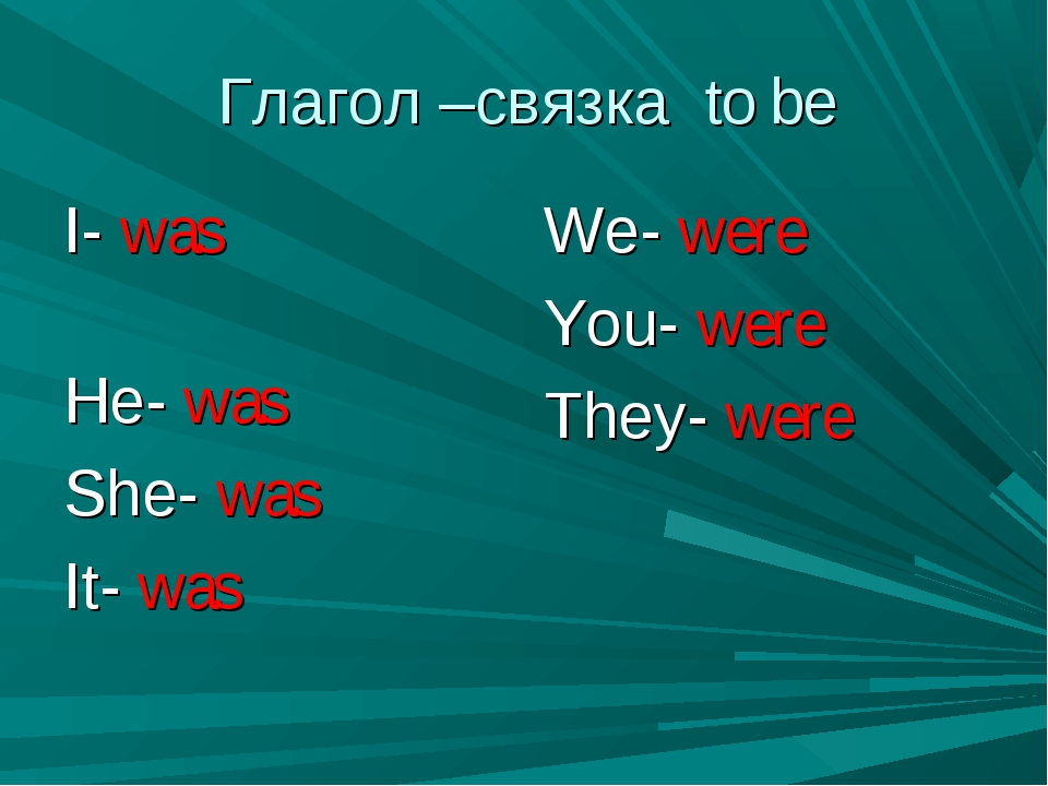 Глагол –связка to be I- was He- was She- was It- was We- were You- were They-...