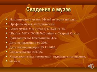 Сведения о музее Наименование музея: Музей истории школы. Профиль музея: исто