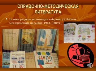 СПРАВОЧНО-МЕТОДИЧЕСКАЯ ЛИТЕРАТУРА В этом разделе экспозиции собраны учебники,