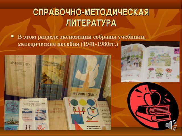 СПРАВОЧНО-МЕТОДИЧЕСКАЯ ЛИТЕРАТУРА В этом разделе экспозиции собраны учебники,...