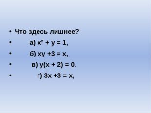 Что здесь лишнее? а) x² + y = 1, б) xy +3 = x, в) y(x + 2) = 0. г) 3x +3 =