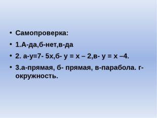 Самопроверка: 1.А-да,б-нет,в-да 2. а-y=7- 5x,б- y = x – 2,в- y = x –4. 3.а-п