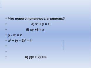 Что нового появилось в записях? а) x² + y = 1, б) xy +3 = x y - x² = 2 x² +