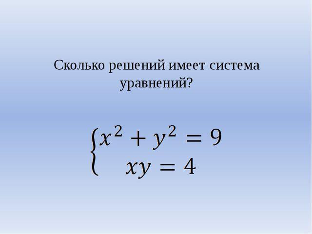 Сколько решений имеет система уравнений?