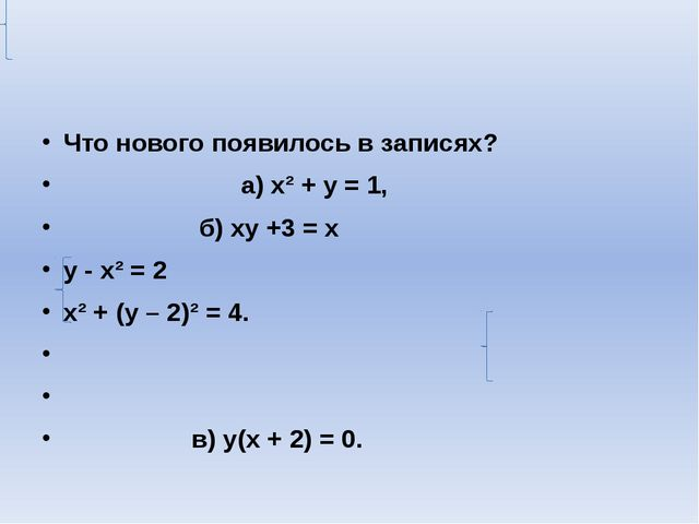 Что нового появилось в записях? а) x² + y = 1, б) xy +3 = x y - x² = 2 x² +...