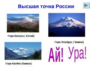 Высшая точка России Гора Белуха ( Алтай) Гора Казбек (Кавказ) Гора Эльбрус (