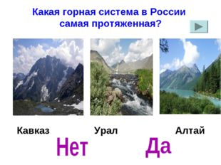 Какая горная система в России самая протяженная? Кавказ Урал Алтай
