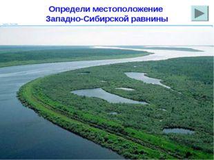 Определи местоположение Западно-Сибирской равнины 2 3 1