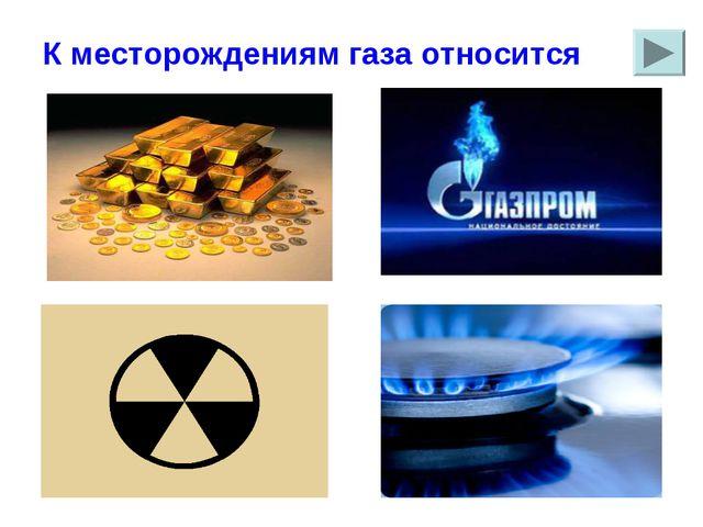 К месторождениям газа относится Березняковское Ямбургское Гайское Медвежье