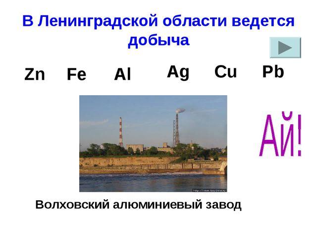 В Ленинградской области ведется добыча Al Волховский алюминиевый завод