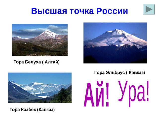 Высшая точка России Гора Белуха ( Алтай) Гора Казбек (Кавказ) Гора Эльбрус (...