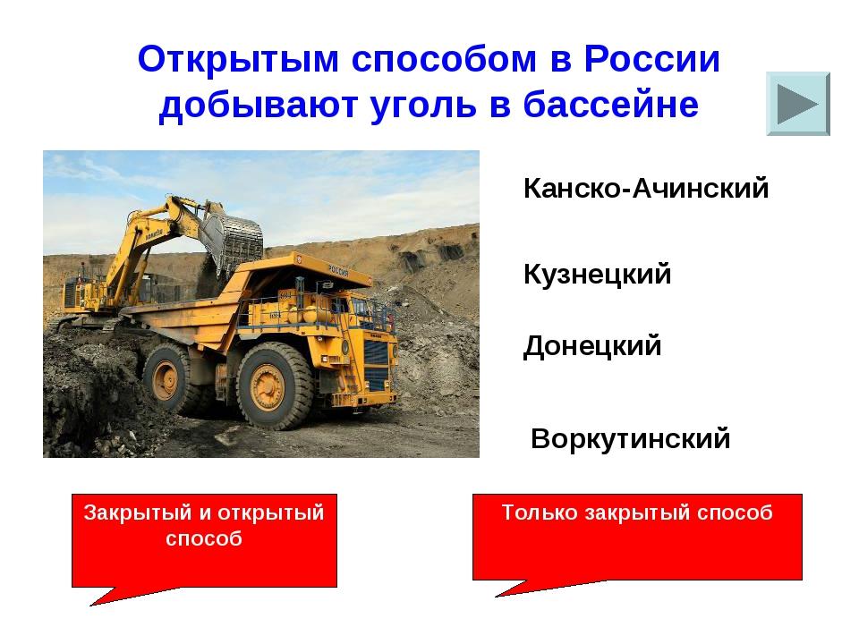 Открытым способом в России добывают уголь в бассейне Кузнецкий Канско-Ачински...
