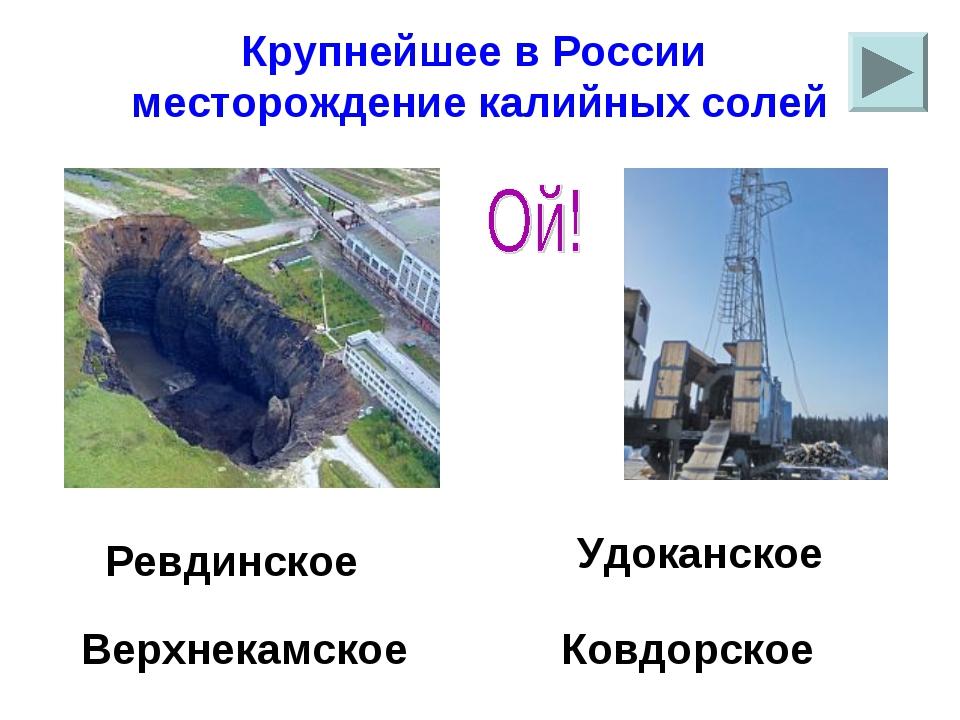 Крупнейшее в России месторождение калийных солей Верхнекамское