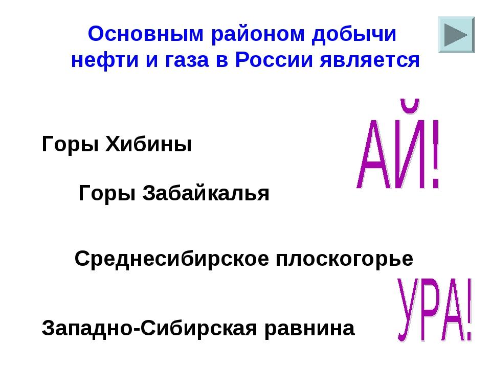 Основным районом добычи нефти и газа в России является Западно-Сибирская равн...
