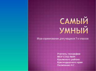 Учитель географии МОУ СОШ №44 Крымского района Краснодарского края Пелипенко