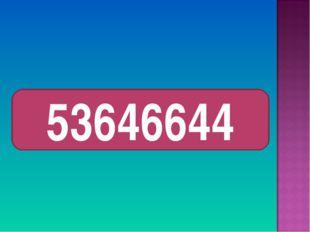 53646644