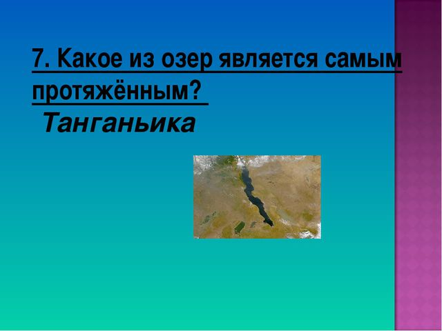 7. Какое из озер является самым протяжённым? Танганьика