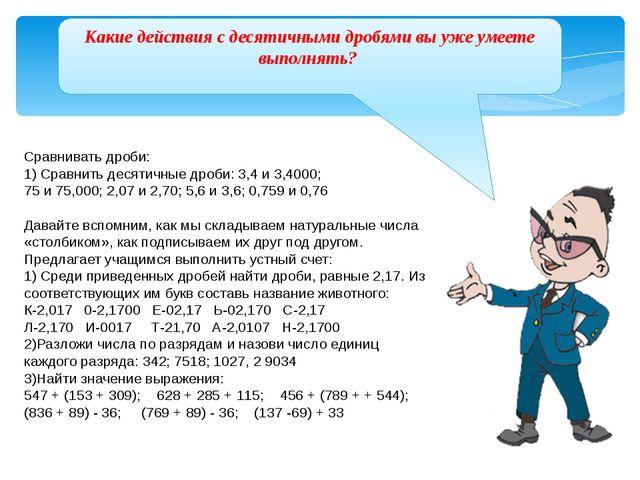Сравнивать дроби: 1) Сравнить десятичные дроби: 3,4 и 3,4000; 75 и 75,000; 2,...