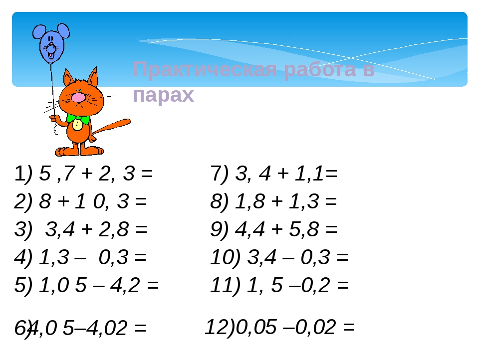 1) 5 ,7 + 2, 3 = 2) 8 + 1 0, 3 = 3) 3,4 + 2,8 = 4) 1,3 – 0,3 = 5) 1,0 5 – 4,2...