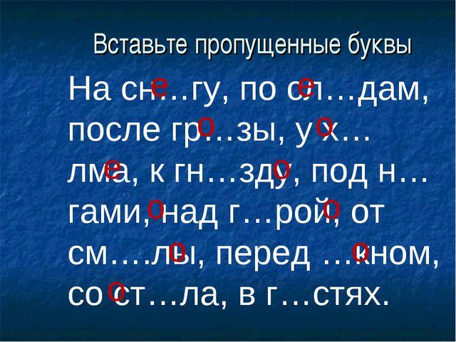 Вставьте пропущенные буквы На сн…гу, по сл…дам, после гр…зы, у х…лма, к гн…зд...