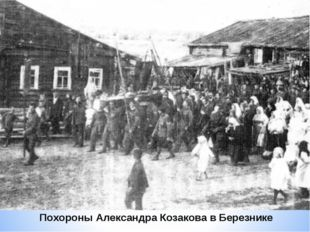 Похороны Александра Козакова в Березнике