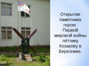 Открытие памятника герою Первой мировой войны лётчику Козакову в Березнике.